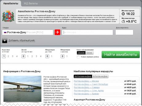 Авиабилеты на сайте aviakassa.ru