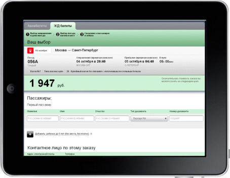 жд билеты, шаг ввода данных и оплата IPad