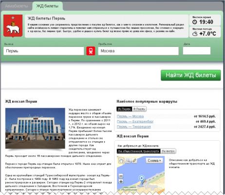 жд билеты на сайте aviakassa.ru