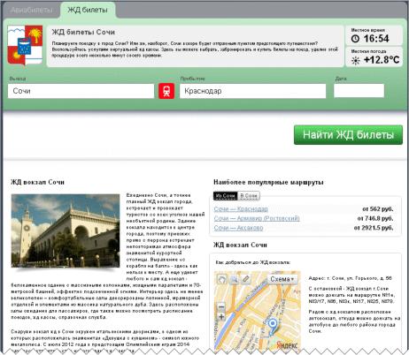 Покупаем авиабилеты и ж\д билеты на сайте Авиакасса Сочи (sochi.aviakassa.ru)